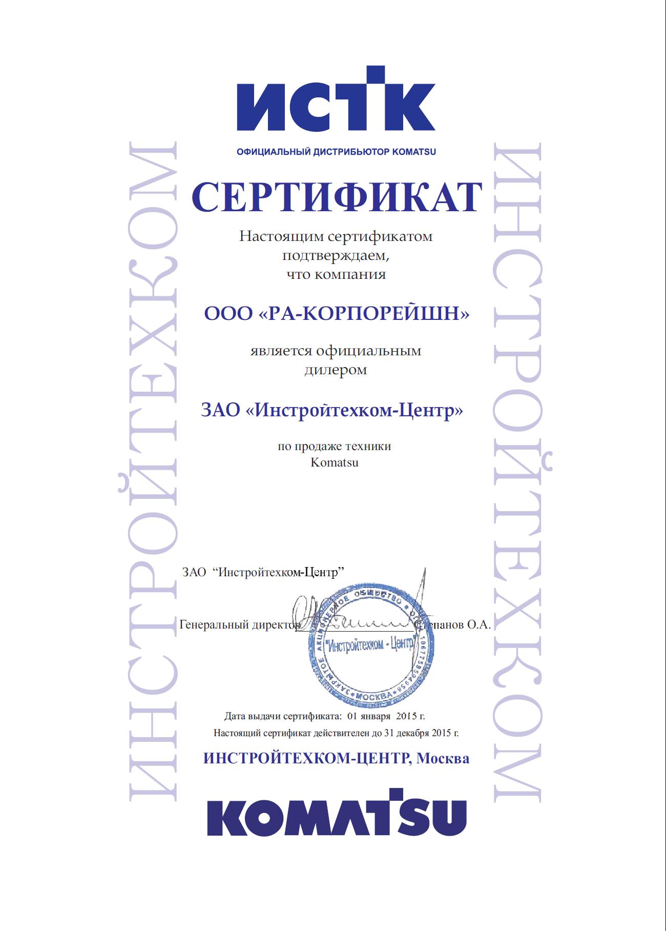 сертификат коматсу